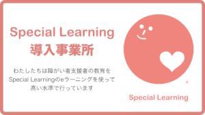 Special Learning 導入事業所